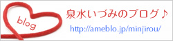 泉水いづみのブログ