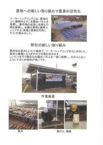 農地への新しい取り組みで農業の活性化