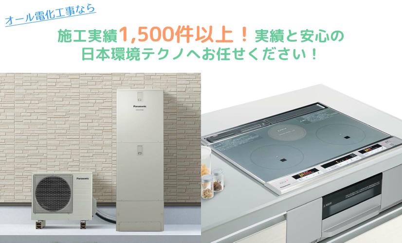オール電化工事 日本環境テクノ