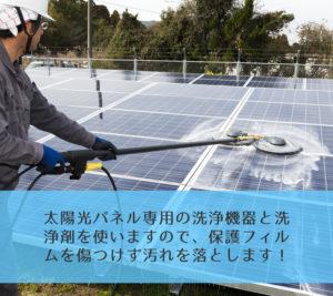 ソーラーパネル洗浄のトレーニングを受けた専門スタッフが清掃します