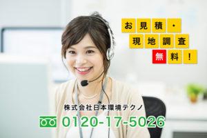 日本環境テクノ お問い合わせ