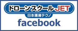 ドローンスクールJET facebook