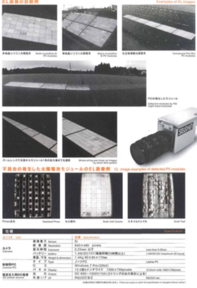 太陽電池パネルEL検査 診断結果イメージ画像