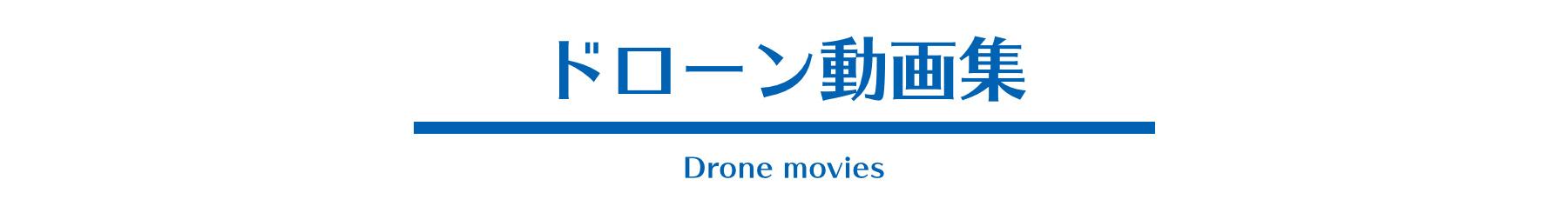 ドローン動画集