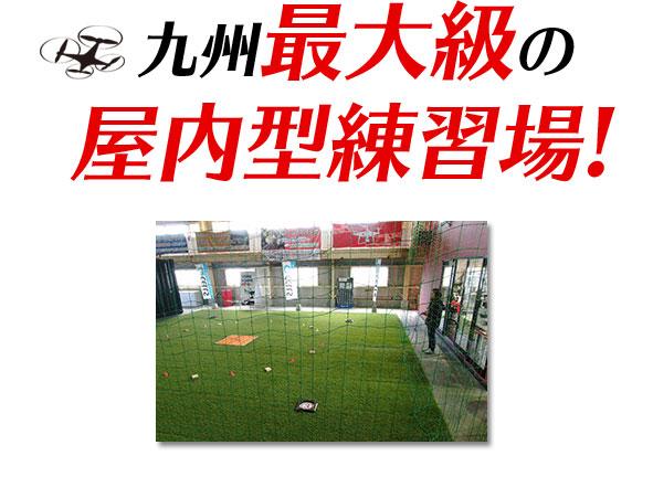 九州最大級雨の屋内型練習場