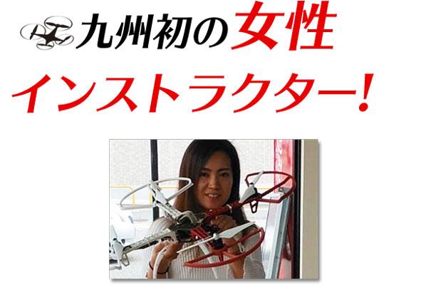 九州初の女性インストラクター