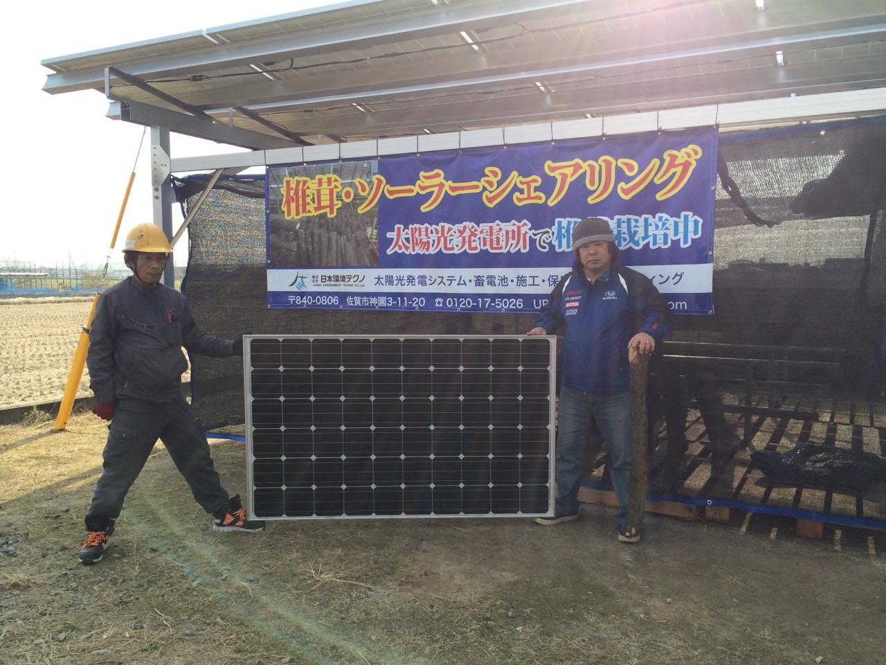 佐賀市巨勢発電所