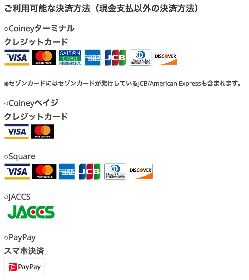 ドローンスクールJET支払方法