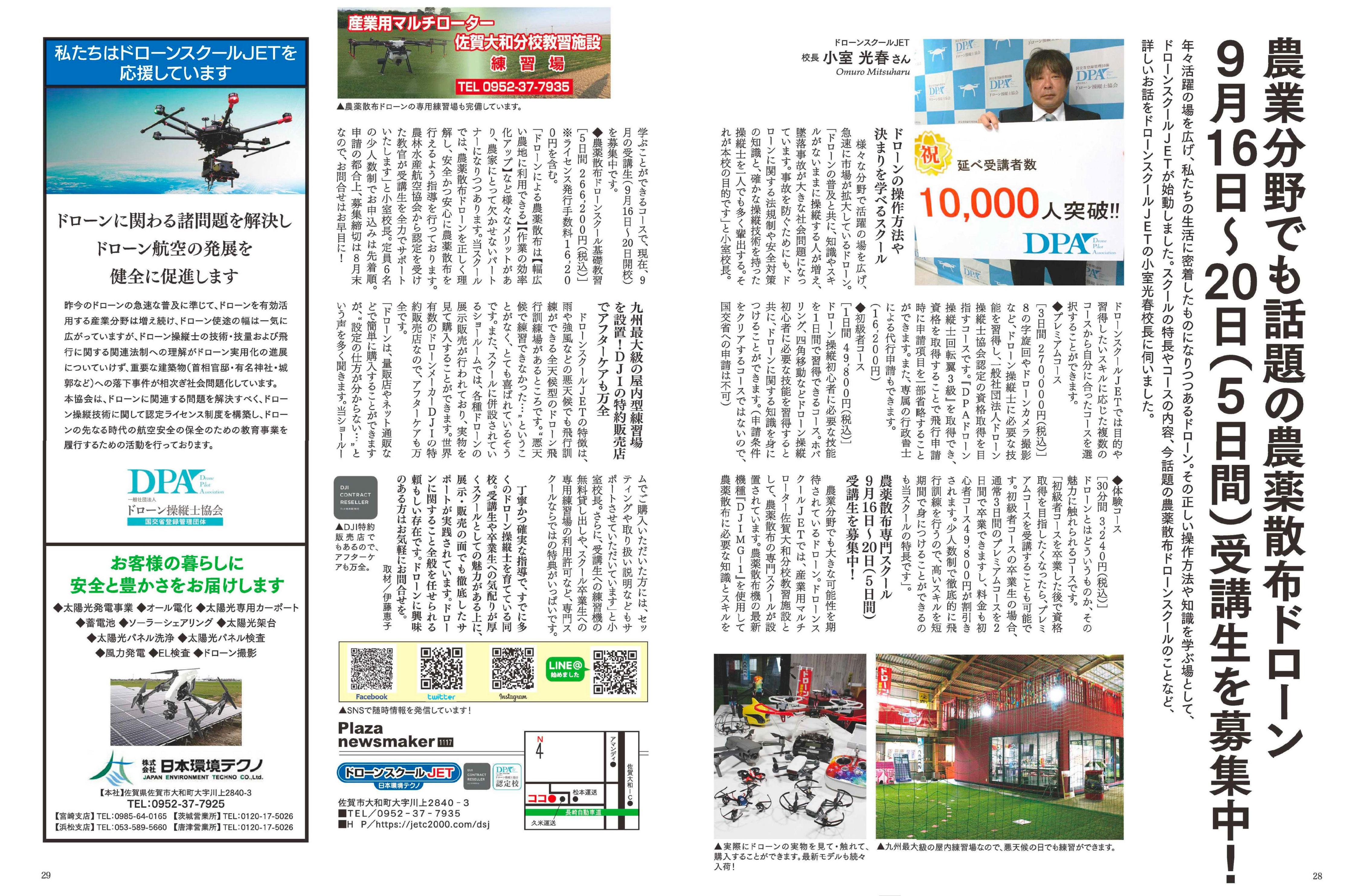月刊ぷらざ佐賀2019年7月号