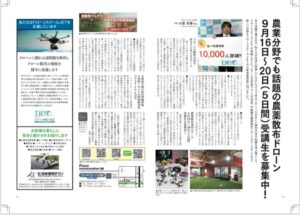 月刊ぷらざ佐賀2019年7月