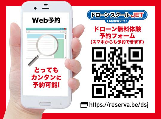 ドローンスクールJET 予約サイト