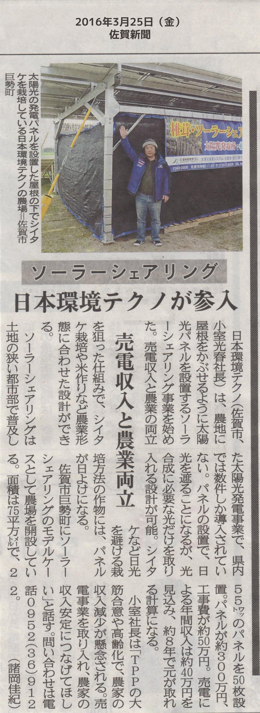 「ソーラーシェアリング 日本環境テクノが参入」