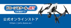 ドローンスクールJET 公式オンラインストア