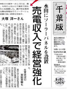 「水田にソーラーパネルを設置」
