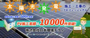 日本環境テクノ