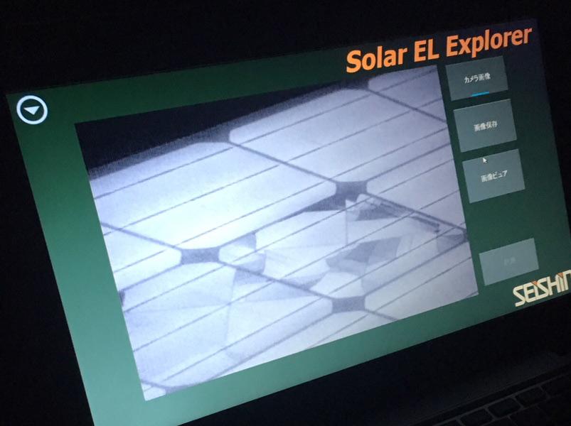 太陽電池パネルEL検査 「Solar EL Explorer」