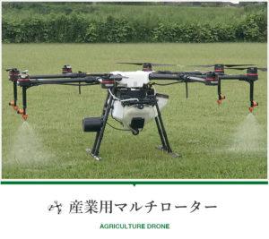 産業用マルチローター佐賀大和分校