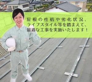 太陽光発電工事は現場調査が全て