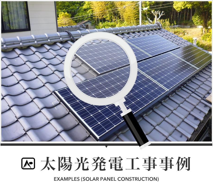 太陽光発電工事事例