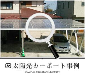 太陽光カーポート事例