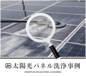 太陽光パネル洗浄事例