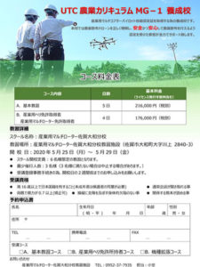 MG-1チラシ【5月】