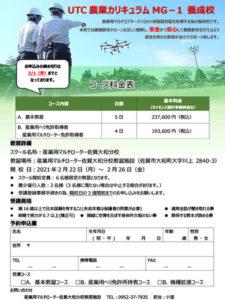 佐賀大和分校 MG-1 チラシ【2021年2月22日~】