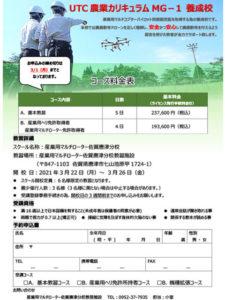 佐賀唐津分校 MG-1 チラシ【2021年3月22日~】