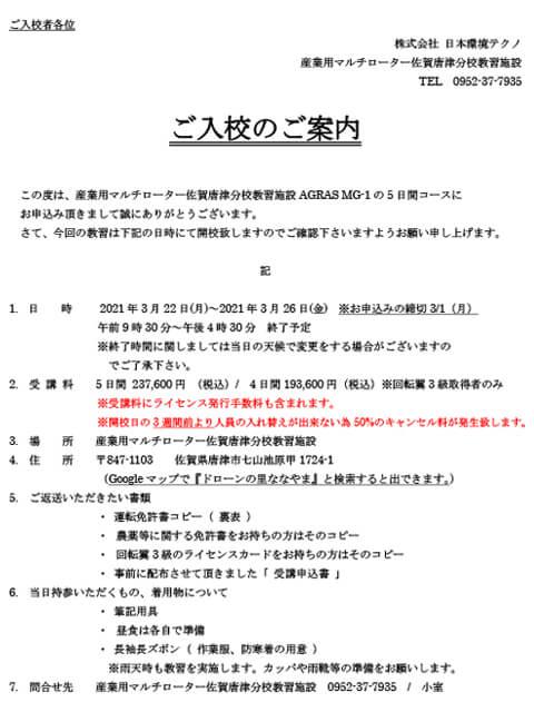 佐賀唐津分校 ご入校のご案内【2021年3月22日~】