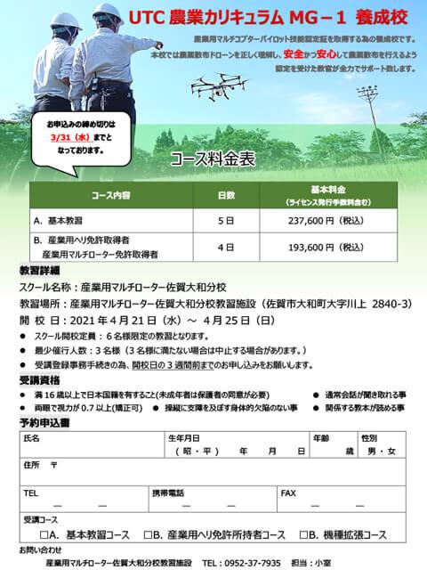 佐賀大和分校 MG-1 チラシ【2021年4月21日~】