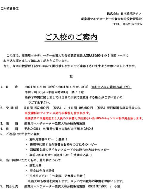 佐賀大和分校 ご入校のご案内【2021年4月21日~】