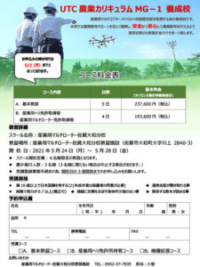 佐賀大和分校 MG-1 チラシ【2021年5月24日~】