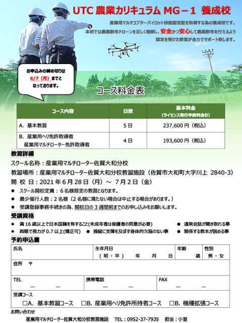 佐賀大和分校 MG-1 チラシ【2021年6月28日~】