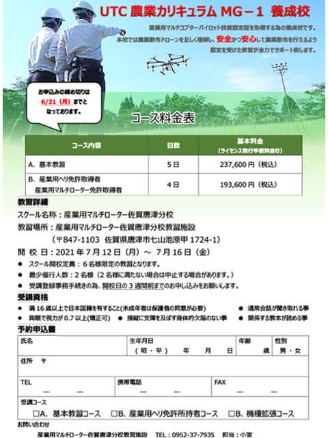 佐賀唐津分校 MG-1 チラシ【2021年7月12日~】