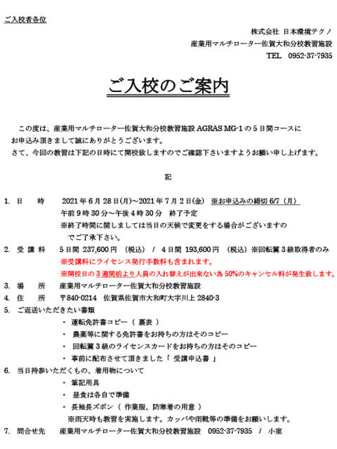 佐賀大和分校 ご入校のご案内【2021年6月28日~】