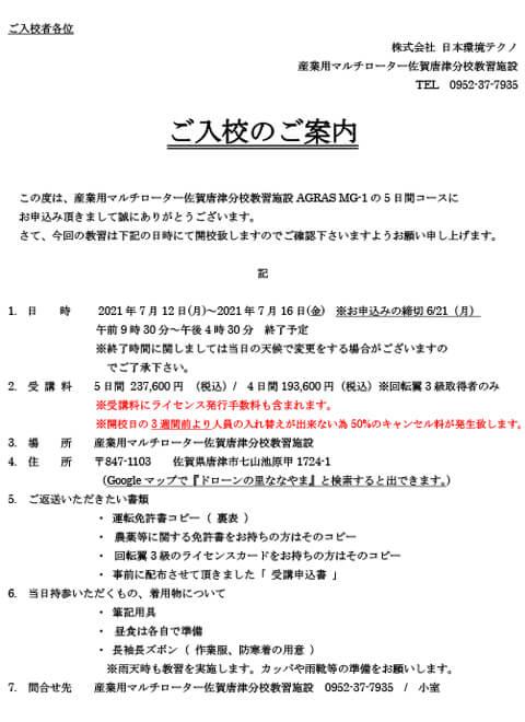 佐賀唐津分校 ご入校のご案内【2021年7月12日~】