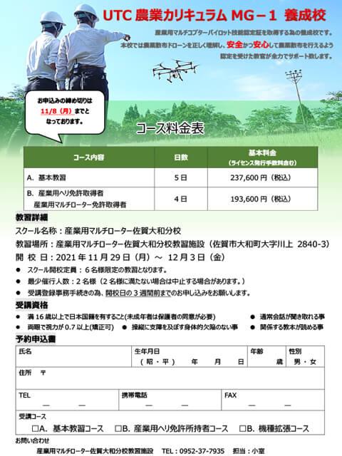 佐賀大和分校 MG-1 チラシ【2021年11月29日~】