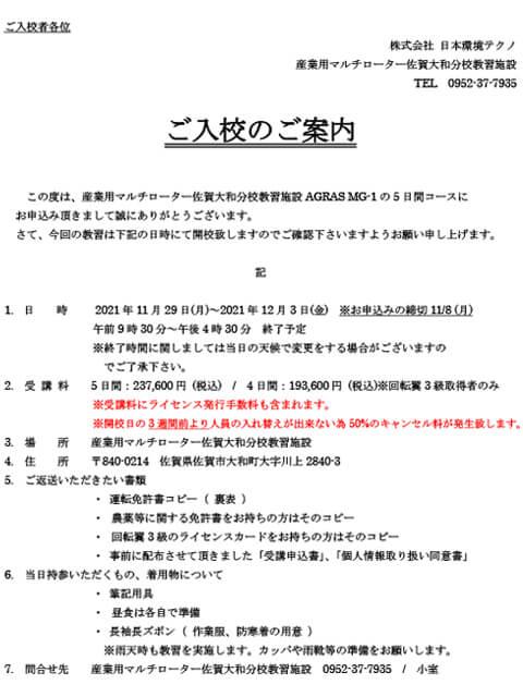 佐賀大和分校 ご入校のご案内【2021年11月29日~】